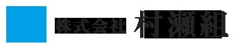株式会社 村瀬組